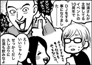 ojinen_comic_054_1s.jpg