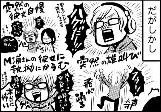 ojinen_comic_054_3s.jpg