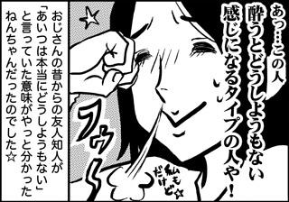 ojinen_comic_054_4s.jpg