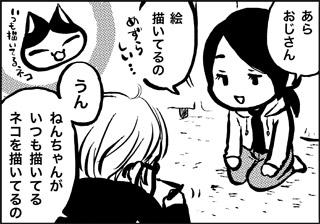 ojinen_comic_055_1s.jpg