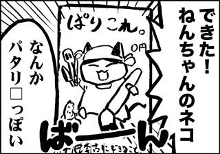 ojinen_comic_055_2s.jpg