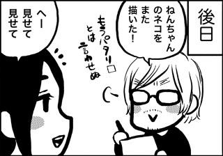 ojinen_comic_055_3s.jpg