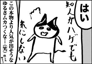 ojinen_comic_055_4s.jpg