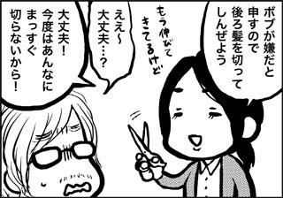 ojinen_comic_056_1s.jpg