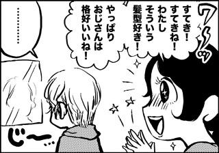 ojinen_comic_056_3s.jpg