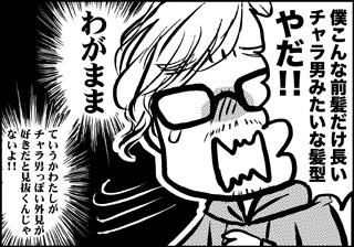 ojinen_comic_056_4s.jpg