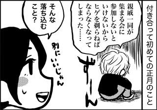 ojinen_comic_057_1s.jpg