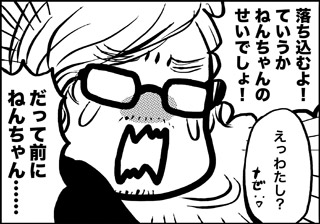 ojinen_comic_057_2s.jpg