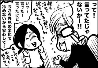 ojinen_comic_057_4s.jpg