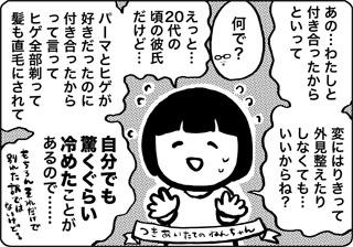 ojinen_comic_057_3s.jpg