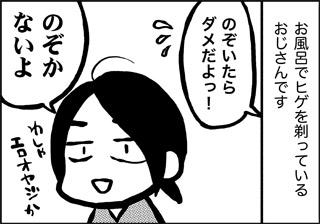 ojinen_comic_058_1s.jpg