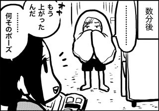 ojinen_comic_058_2s.jpg