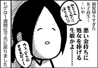 ojinen_comic_058_4s.jpg