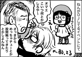ojinen_comic_059_2s.jpg