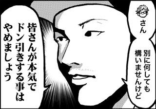 ojinen_comic_060_3s.jpg