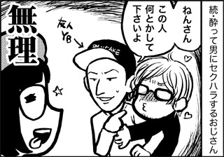ojinen_comic_060_1s.jpg