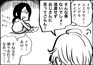 ojinen_comic_061_2s.jpg
