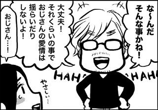 ojinen_comic_061_3s.jpg
