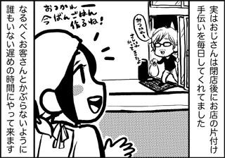 ojinen_comic_062_1s.jpg