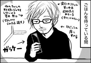 ojinen_comic_062_2s.jpg