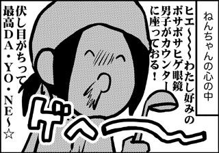ojinen_comic_062_3s.jpg