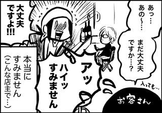 ojinen_comic_062_4s.jpg