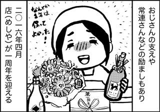 ojinen_comic_063_1s.jpg