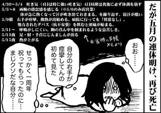 ojinen_comic_063_2s.jpg