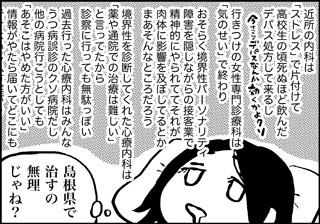ojinen_comic_063_3s.jpg