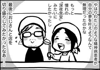 ojinen_comic_063_4s.jpg
