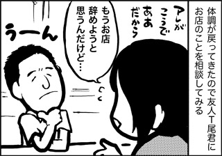 ojinen_comic_064_1s.jpg