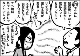 ojinen_comic_064_2s.jpg