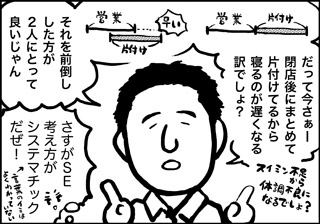 ojinen_comic_064_3s.jpg