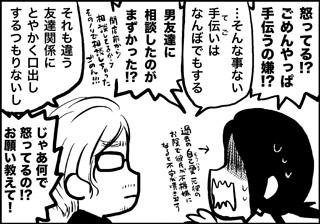 ojinen_comic_065_3s.jpg