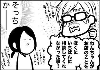 ojinen_comic_065_4s.jpg