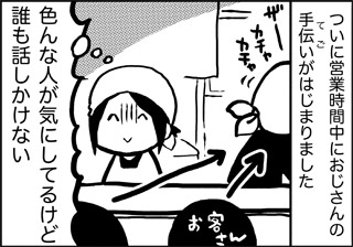 ojinen_comic_066_1s.jpg