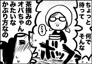 ojinen_comic_066_4s.jpg