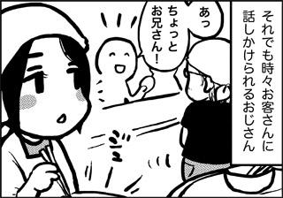 ojinen_comic_067_1s.jpg