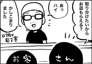 ojinen_comic_067_2s.jpg