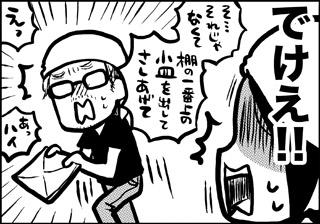 ojinen_comic_067_4s.jpg