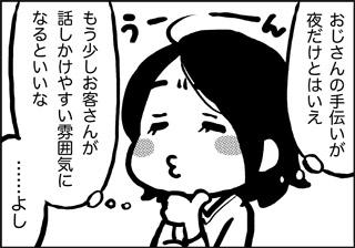 ojinen_comic_068_1s.jpg