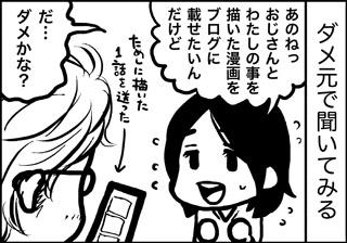ojinen_comic_068_2s.jpg