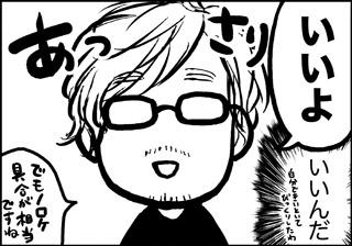 ojinen_comic_068_3s.jpg