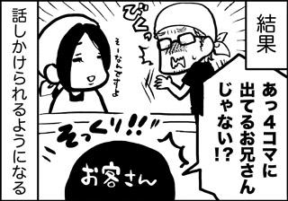 ojinen_comic_068_4s.jpg