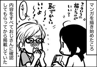 ojinen_comic_069_1s.jpg