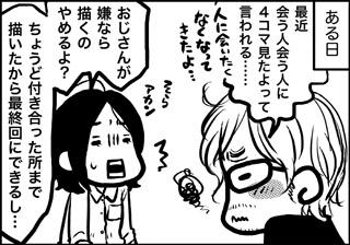 ojinen_comic_069_2s.jpg