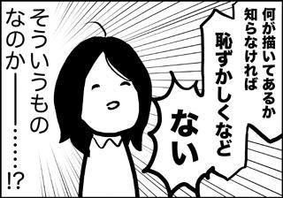 ojinen_comic_069_4s.jpg
