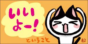 ●いいよー!