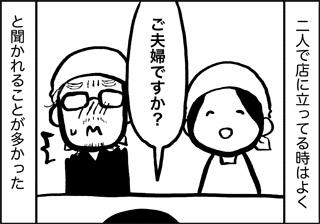 ojinen_comic_070_1s.jpg