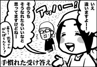 ojinen_comic_070_2s.jpg